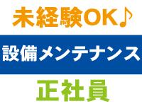 新日本空調サービス株式会社 埼玉営業所の求人情報を見る