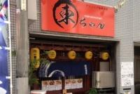 ダイニング&居酒屋 marutonchan(まるとんちゃん)の求人情報を見る