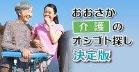 ●食事介助・入浴介助・排泄介助・移乗介助・見守り…