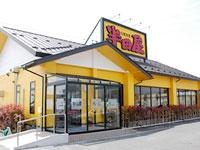 大衆食堂 半田屋 イオンスーパーセンター栗原志波姫店の求人情報を見る