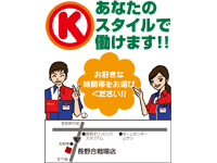 レジ・接客・商品陳列等