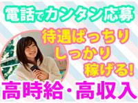 株式会社ジャパンクリエイト  新大阪営業所の求人情報を見る