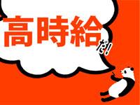 株式会社ジャパンクリエイト  山形営業所の求人情報を見る