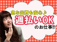 株式会社ジャパンクリエイト  福知山営業所の求人情報を見る