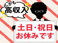 株式会社ジャパンクリエイト  厚木営業所の求人情報を見る