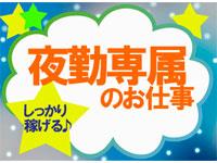 株式会社ジャパンクリエイト  大仙営業所の求人情報を見る