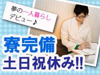 株式会社ジャパンクリエイト  福岡営業所の求人情報を見る