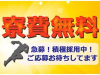 株式会社ジャパンクリエイト  広島営業所の求人情報を見る