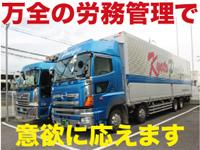 太平洋輸送株式会社の求人情報を見る