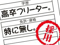 吉川運輸㈱群馬営業所の求人情報を見る