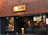 京都伍八堂の求人情報を見る