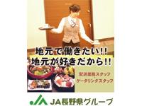 株式会社長野エーコープサプライ JA食彩センターの求人情報を見る