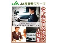 ㈱長野エーコープサプライ JA葬祭ちくまの求人情報を見る