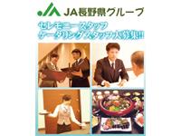㈱長野エーコープサプライ JA葬祭大町の求人情報を見る