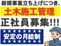 (工事施工管理、安全管理ほか)