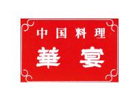中国料理店で調理補助及び洗い場