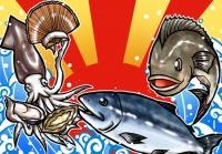 半治水産株式会社 西浜支店の求人情報を見る