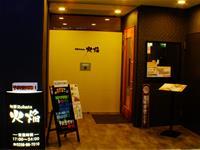 旬鮮Robata 火焔ka-enの求人情報を見る