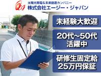 株式会社エージー・ジャパン 熊谷営業所の求人情報を見る