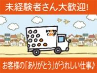 京都生活協同組合 洛中支部 の求人情報を見る