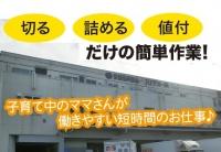 京都協同食品プロダクト株式会社 の求人情報を見る