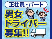 松田運送株式会社の求人情報を見る