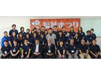 社会福祉法人富岡町社会福祉協議会の求人情報を見る