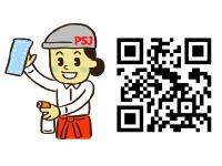 PSJ綾羅木店の求人情報を見る