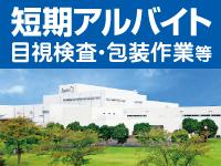 キョーリン製薬グループ工場株式会社の求人情報を見る