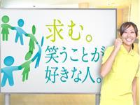 株式会社ヘルシーサービス 仙台東営業所の求人情報を見る