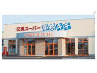 文具スーパー事務キチ 長岡店の求人情報を見る