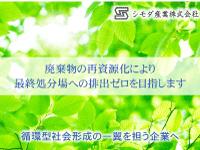 シモダ産業株式会社の求人情報を見る