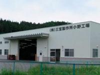 株式会社三宝製作所 小野工場の求人情報を見る