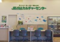 JEUGIACulture イオンモール香椎浜の求人情報を見る