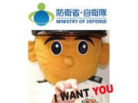 防衛省自衛隊宮城地方協力本部の求人情報を見る