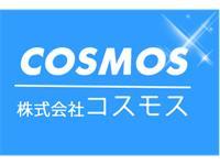 株式会社コスモスの求人情報を見る