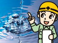 浄水場施設の運転維持管理