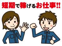 株式会社 日立物流東日本の求人情報を見る
