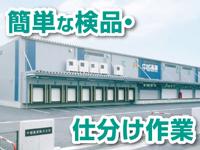中越通運株式会社 新潟東ALCの求人情報を見る