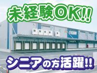 (1)物流センター倉庫にて、入荷した米を店舗別に仕…