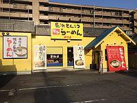 博多 長浜ラーメン 夢街道 橿原神宮前店の求人情報を見る
