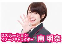 D'STATION 太田矢島店[31]の求人情報を見る