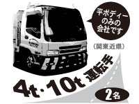 ■4t・10t運転手(平ボディー車)‥‥2名 《関東近県》
