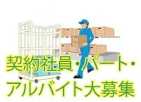 鴻池運輸株式会社 京都南営業所の求人情報を見る