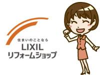 株式会社石島建設 LIXILリフォームショップ石島建設の求人情報を見る