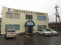 日本ハイウェイサービス株式会社の求人情報を見る