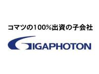 ギガフォトン株式会社平塚事業所の求人情報を見る