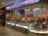 サーティワンアイスクリーム アピタ伊賀上野店の求人情報を見る
