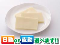 No,507 チーズの加工補助および梱包作業