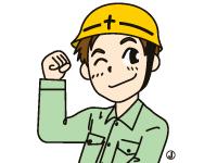 正田建設 株式会社の求人情報を見る